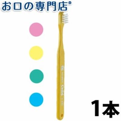 【ポイント消化】 子ども用 歯ブラシ プローデント プロキシデント #510 チャイルド 1本