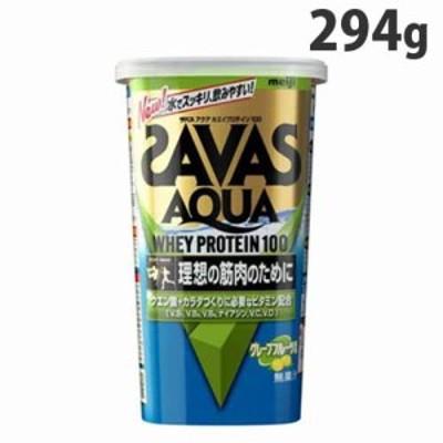 ザバス アクアホエイプロテイン100 グレープフルーツ風味 294g