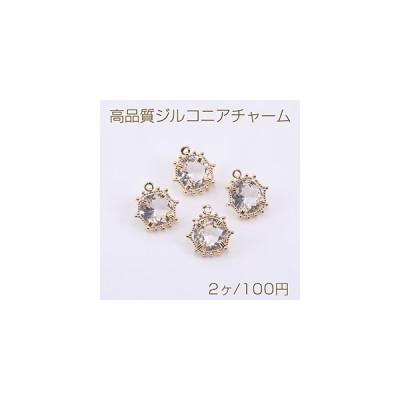 高品質ジルコニアチャーム 丸型 1カン 14×15mm ゴールド/クリスタル【2ヶ】