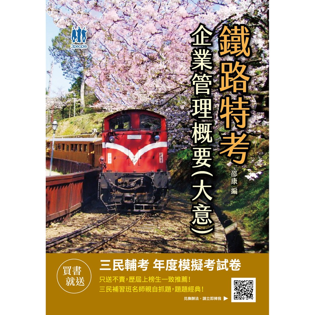 [三民輔考]2021鐵路:企業管理概要(大意)(鐵路特考佐級運輸營業、鐵路局營運人員/員級適用)(T003R20-1)