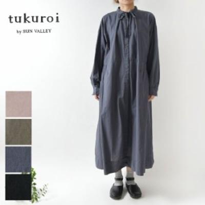 10%OFFクーポン 【tukuroi ツクロイ】(サンバレー sun valley)コットン リネン ローン 日本製品染 衿リボン 前開き ワンピース (tk210216