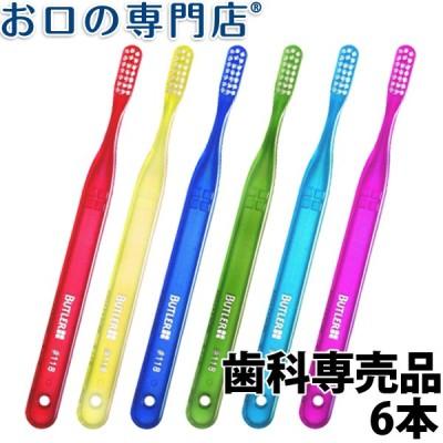 歯ブラシ サンスター BUTLER(バトラー) #118 ×6本 メール便送料無料