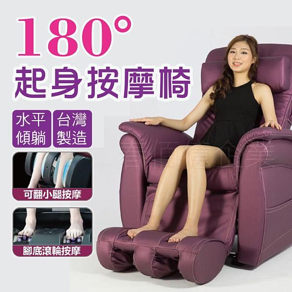 拉麗神 全身紓壓起身按摩椅(1台)腳底按摩 按摩坐墊 /足部按摩器/ 腿部按摩器/可180度平躺