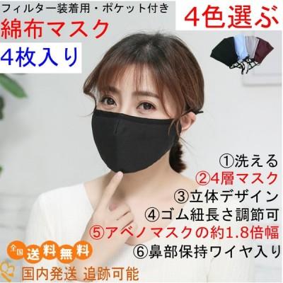 【13時まで国内即日出荷】 綿マスク 洗える ポケット付き 4層 立体 4枚セット 4色選ぶ 鼻ワイヤ 紐調節 布マスク マスク コットン コロナ 花粉 飛沫 PM2.5