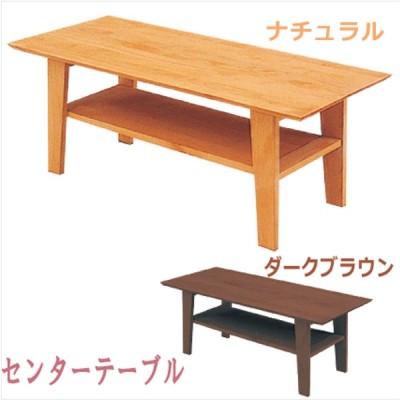 センターテーブル サイドテーブル コーヒーテーブル リビングテーブル 105幅 幅105cm おしゃれ 北欧 シンプル モダン 日本製 自然塗装 アウトレット価格並