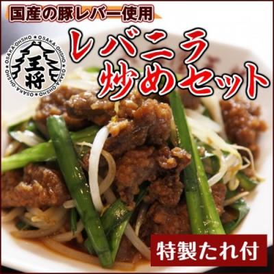 大阪王将レバニラ炒めセット