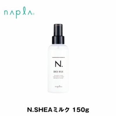 ナプラ N. エヌドット (SHEA)シアミルク 150g
