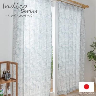 レースカーテン UVカット ミラー加工 ボイルペイズリー UNI 12サイズより選択可 幅100cm 幅150cm 幅200cm インディコ 日本製