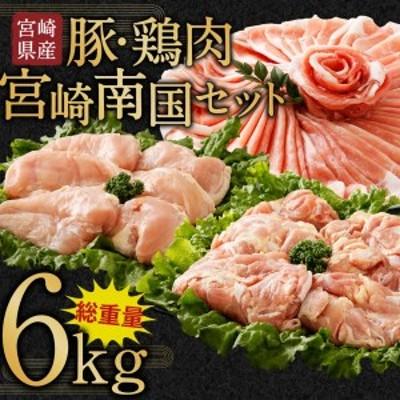南国みやざき6kgセット<豚肉2kg+鶏肉4kg>※60日以内に出荷【C200】