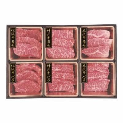 三大ブランド牛 焼肉食べ比べセット