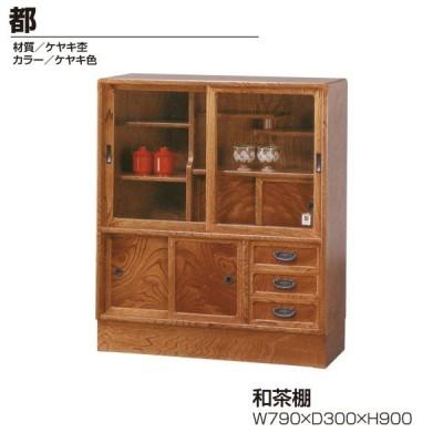 都 民芸家具 和風 和茶棚 食器棚 茶箪笥 開梱設置無料