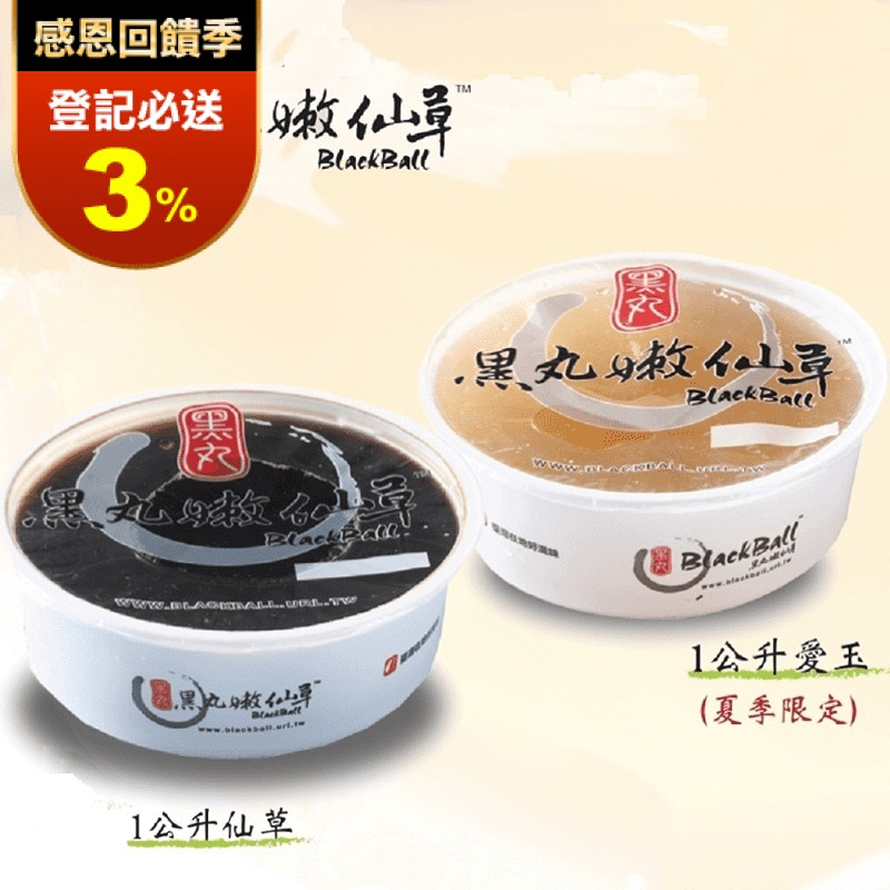 【黑丸】黑丸嫩仙草/檸檬寒天愛玉1公升/桶