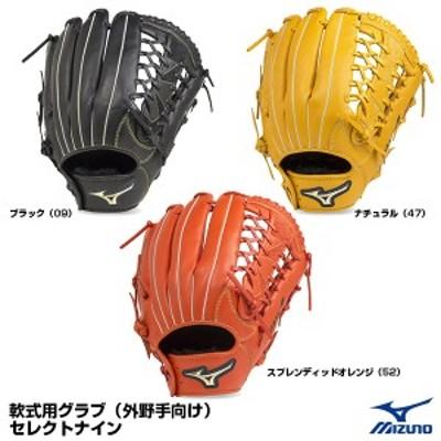 ミズノ(MIZUNO) 1AJGR20807 軟式用グラブ(外野手向け) セレクトナイン 左投げ用あり 20%OFF 野球用品 グローブ 2020SS