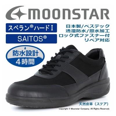 ムーンスター メンズ カジュアルシューズ SPH8960SR ブラック moonstar superant スペラン 防水タイプ