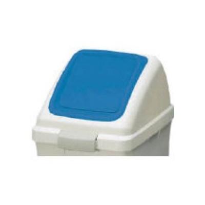 山崎産業(コンドル) コンドル(屋内用屑入)リサイクルトラッシュECO−35(プッシュ蓋)青 ブルー YW-132L-OP3-BL 0