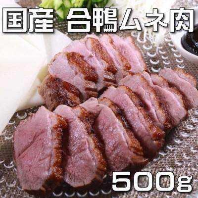 合鴨肉 ムネ肉 450g 国産肉 皮付き肉 ロースト 北京ダック 鴨そば -SKU307