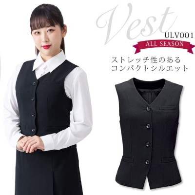 【現品限り】事務服 ベスト ULV001 オールシーズン レディース 女性用 オフィス 制服