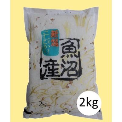 お米 魚沼産コシヒカリ 2kg 白米 新潟 令和2年産 昭和生まれ 従来型 特別栽培米