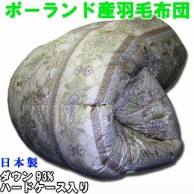 羽毛布団 シングル◆羽毛掛け布団 ポーランド産93% 日本製 色柄おまかせ 150×210cm (m06665)