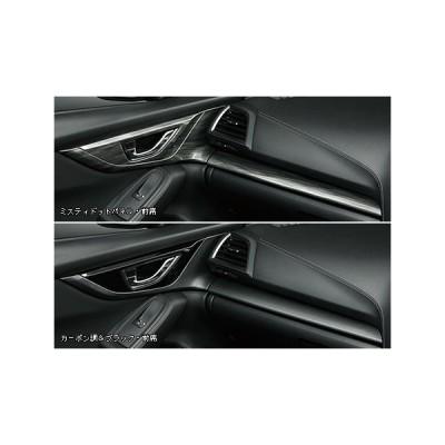 【インプレッサ・GK/GT】インパネ&フロントドア左右(ミスティドット/カーボン調&ブラック)・スバル純正部品/スバルパーツ