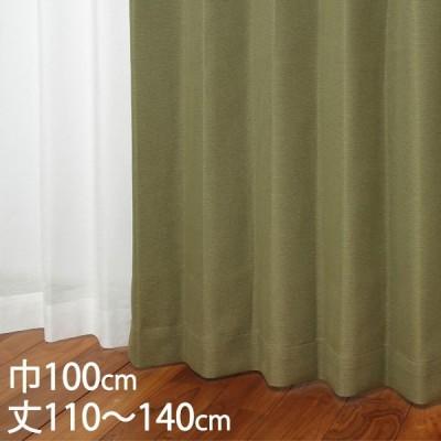 カーテン 遮光カーテン   カーテン ドレープ ダークグリーン 形状記憶 遮光1級 ウォッシャブル 防炎 巾100×丈110〜140cm TDOS7632 KEYUCA ケユカ