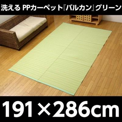 『代引不可』 洗える PPカーペット 『バルカン』 グリーン 本間3畳(約191×286cm)
