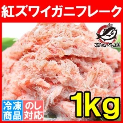 カニフレーク 紅ズワイガニ むき身 かにほぐし身 1kg とっても便利なかにフレーク【ズワイガニ ずわいがに かに カニ 蟹 かに鍋 かにパス