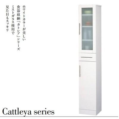 食器棚 キッチン収納 カップボード キッチンキャビネット 幅30cm 高さ180cm カトレア 食器棚 30-180 23462