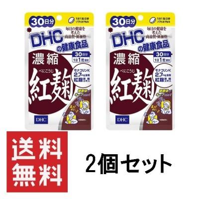 DHC 濃縮紅麹(べにこうじ) 30日分 30粒 ×2個セット サプリ サプリメント