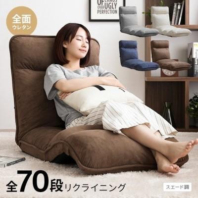 3Dクッション ポケットコイル 送料無料 座椅子 リクライニング座椅子 座いす ざいす リクライニングチェア フロアチェア 折りたたみ コンパクト