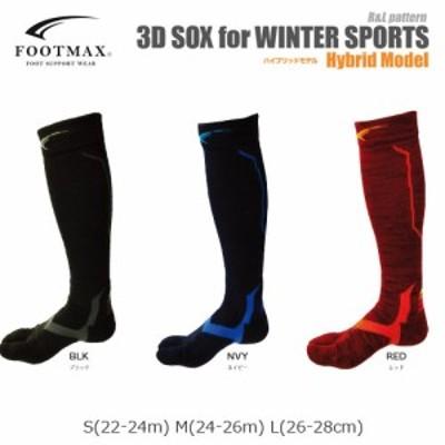 スノーボード たびソックス 保温 クッション性 サポート性 左右設計 足首安定 グリップ力 足袋 FOOTMAX FXS120 3DSOX アーチサポーチ