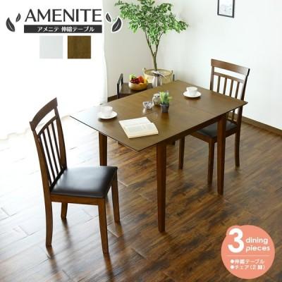 ダイニングテーブル 2人用 セット 伸縮テーブル 3点セット 80〜120cm伸縮 レザー座面 アメニテ3点伸縮 テーブル 北欧 プレゼント