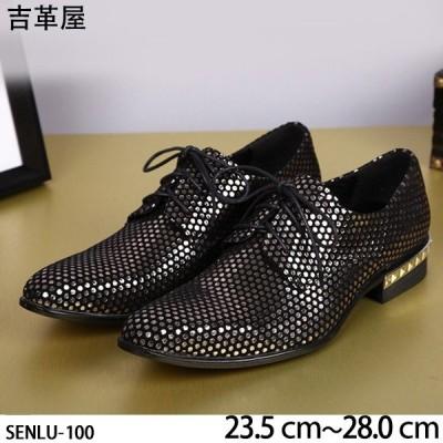 ドレスシューズ オペラシューズ ホストシューズ レーザー 牛革 SENLU-100  ドレスブーツ カジュアルシューズ 本革 靴 メンズ レースアップブーツ
