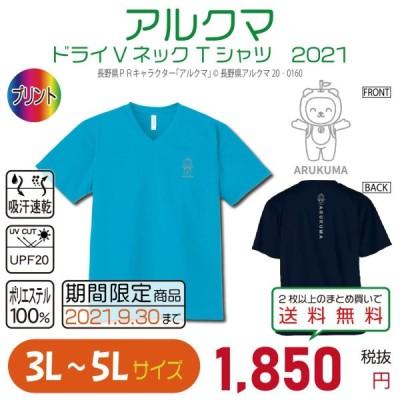 アルクマ ドライVネックTシャツ2021  3L〜5L UVカット【期間限定商品:2021/9/30まで】