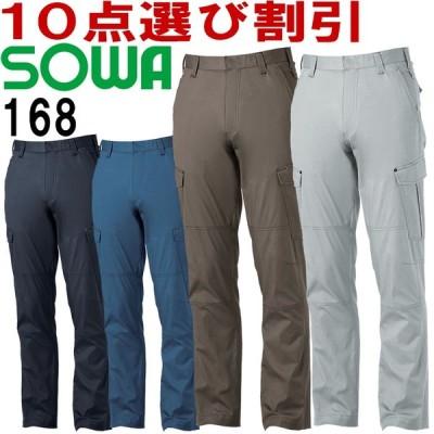桑和 (SOWA) 168 (70〜88cm) カーゴパンツ 163シリーズ 春夏用 作業服 作業着 取寄