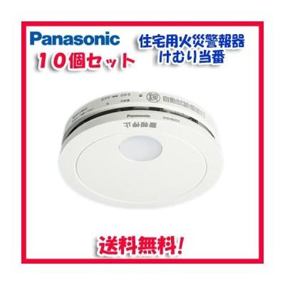 (送料無料)パナソニック SHK48455 (10個セット) 住宅用 けむり当番薄型2種 (SHK38455の後継品) 電池式・移報接点なし 警報音・音声警報機能付