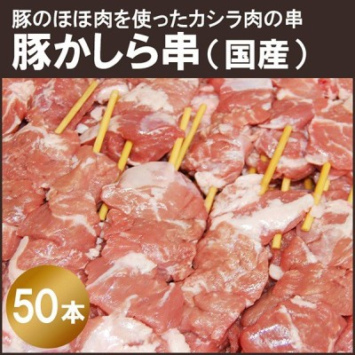 冷凍 国産 豚かしら串 (豚ほほ肉) カシラ50本セット