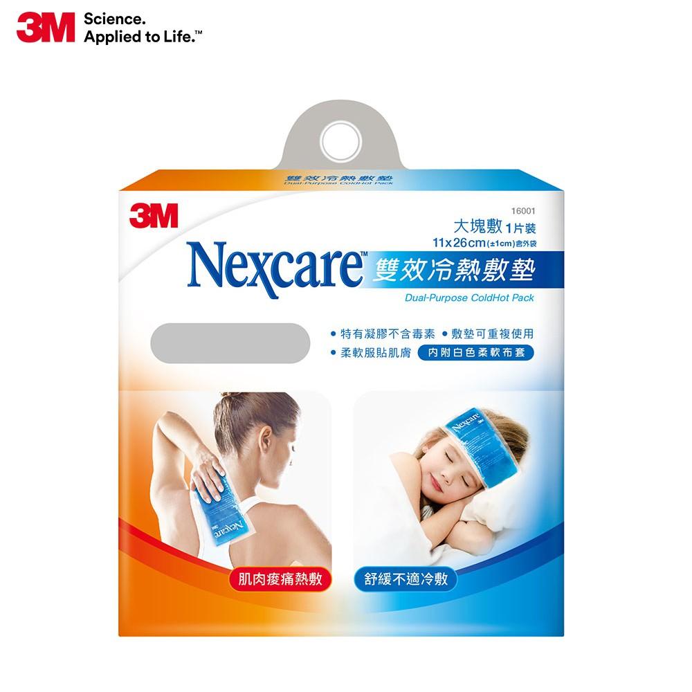 3M Nexcare 雙效冷熱敷墊-大塊敷單入 16001