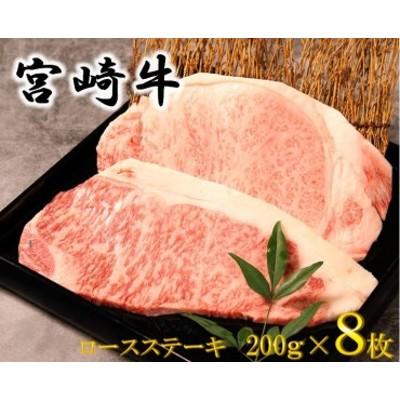 100-01 宮崎牛ロースステーキ1.6kg(200g×8枚)