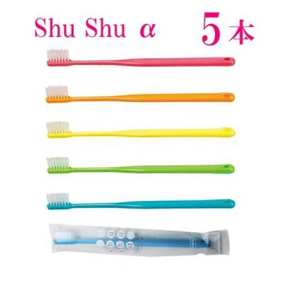 歯ブラシ 大人用 5本 歯科専売品 Shu Shuα シュシュアルファ 送料無料 セール