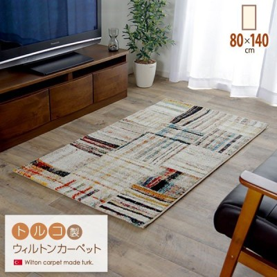 ラグ マット カーペット ラグマット 絨毯 長方形 トルコ ウィルトンカーペット トルコ製 ウィルトン織カーペット 80×140cm ウィルトンラグ