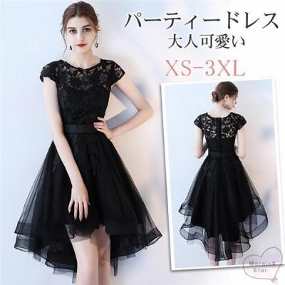 パーティードレス 結婚式 ミニドレス 半袖 二次会 パーティドレス ウェディングドレス 不規則裾 ワンピース大きいサイズ