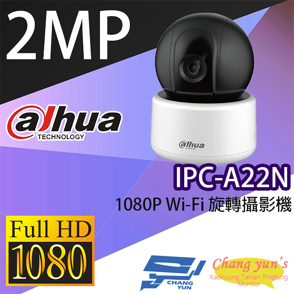 IPC-A22N 1080P 2百萬畫素 Wi-Fi 旋轉無線攝影機 大華dahua 監視器