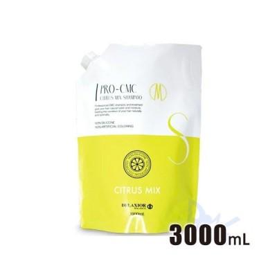デラクシオプロ CMC シャンプー シトラスミックス 3000mL 大容量詰替え用 千代田化学 (ユズをベースとしたライトな柑橘系の香り)