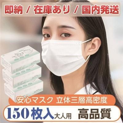 翌日発送 家庭用 マスク 150枚 在庫あり 箱入り 3層構造 不織布マスク 使い捨て ウィルス対策 飛沫防止 大人用 3箱(1箱50枚入り)