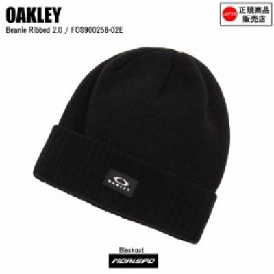 [ネコポス対応]OAKLEY オークリー BEANIE RIBBED 2.0 ビーニー リベッド2.0 FOS900258 FA ブラックアウト ニット帽 メンズ レディース ユ
