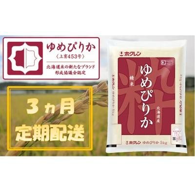 【3ヶ月定期配送】ホクレンゆめぴりか(精米5kg)ANA機内食採用