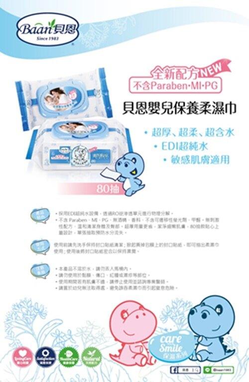 【領券滿額折50】貝恩Baan 嬰兒保養柔濕巾(80抽) (4716357212466) X24包 1350元