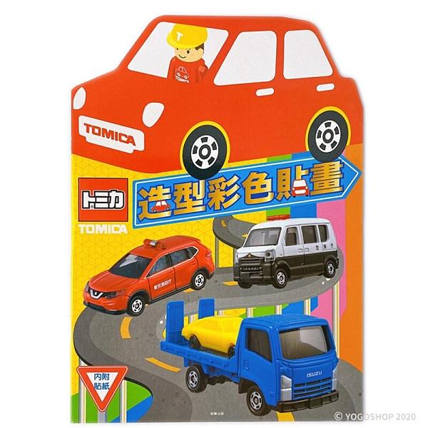 多美小汽車貼畫 TM006C 彩色著色本 /一本入(定60) TOMICA 造型彩色貼畫 內附貼紙 畫冊 MIT製 正版授權