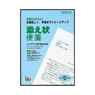 コクヨ 添え状便箋 ヒ-581